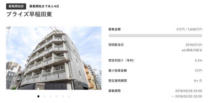 CREAL(クリアル)ブライズ早稲田東の投資情報