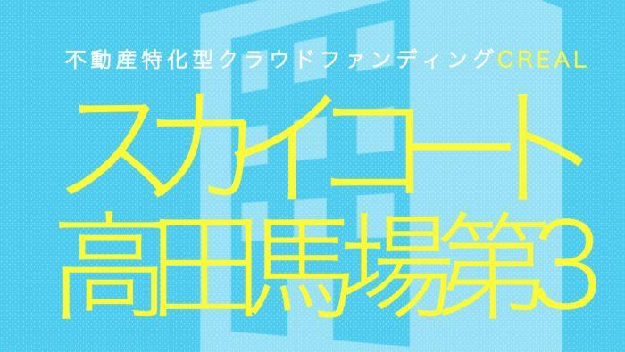 CREAL(クリアル)スカイコート高田馬場第3は投資対象?ポイントを分かりやすく解説まとめ