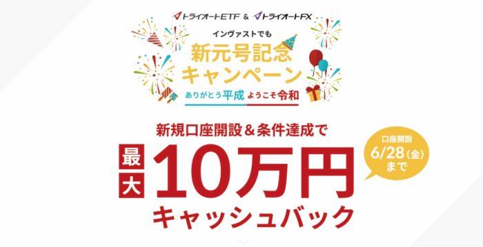 出典:トライオートFX公式サイト 新元号記念キャンペーン