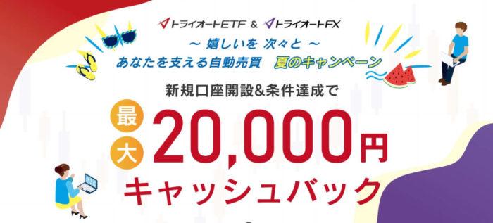 出典:トライオートFX公式サイト 夏のキャンペーン