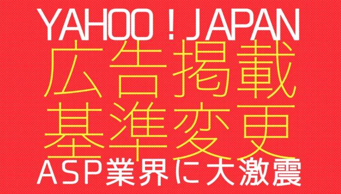 Yahooの広告掲載基準が変更!影響が大きいASP各社の資本体力を調査まとめ