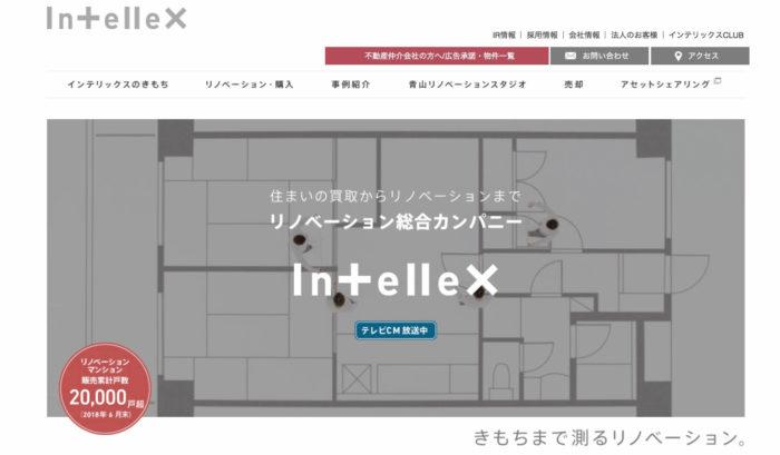出典:株式会社インテリックス公式サイト