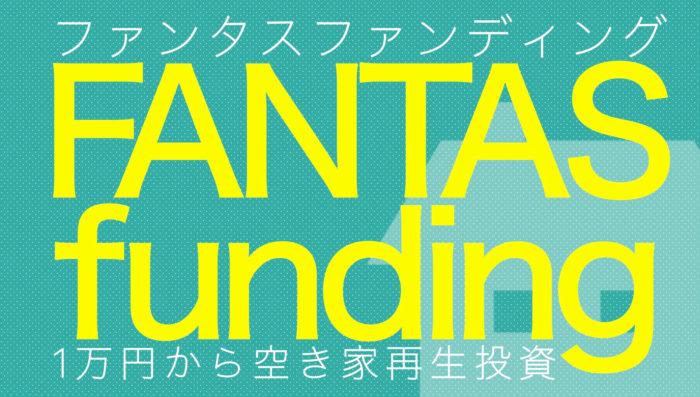 FANTAS fundingは空き家再生が主力の不動産投資クラウドファンディング
