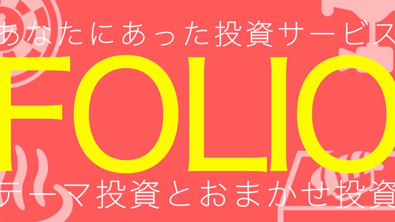 folio-cover
