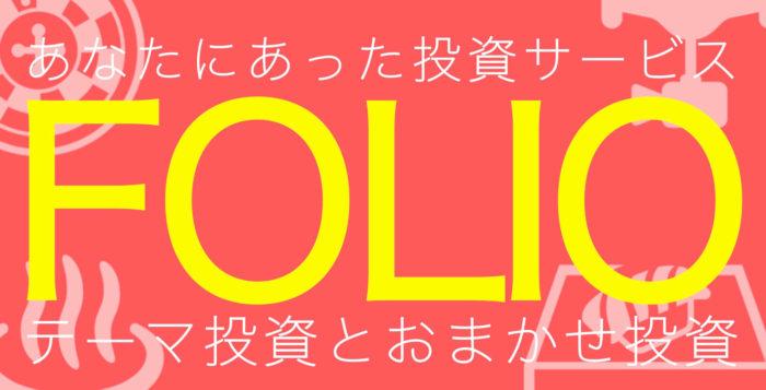 FOLIO(フォリオ)で10万円からテーマ投資を始めよう!