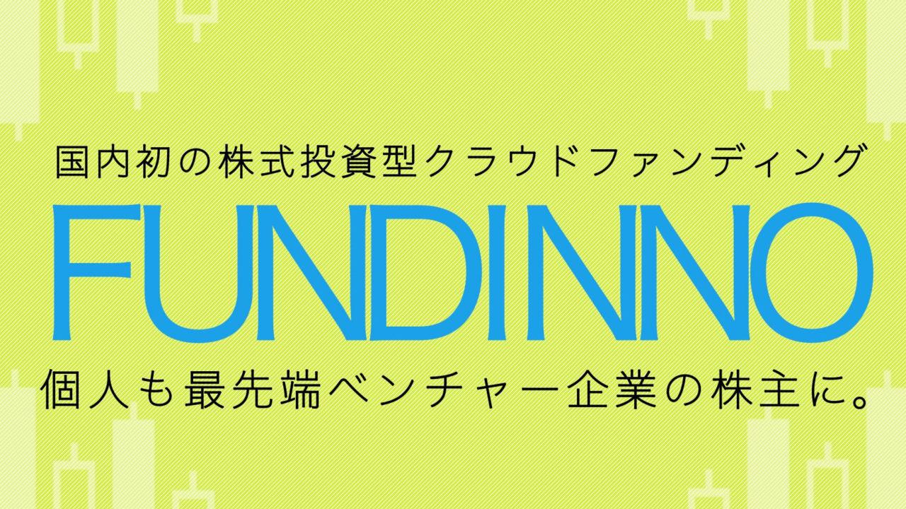 fundinno-cover