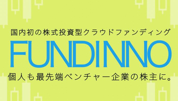 【FUNDINNO(ファンディーノ)】国内初の株式投資型クラウドファンディングの特徴まとめ