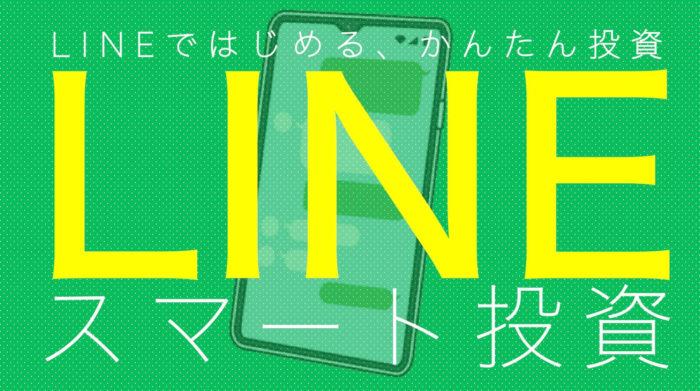 投資初心者におすすめ!10万円ポートフォリオ LINEスマート投資