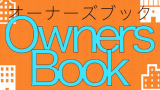 ownersbook-cover