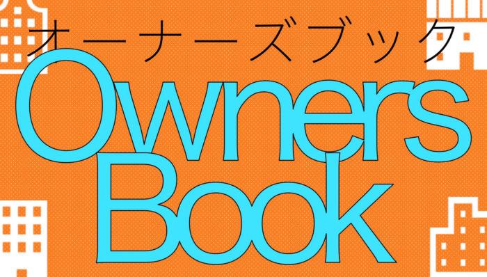 オーナーズブック(OwnersBook)