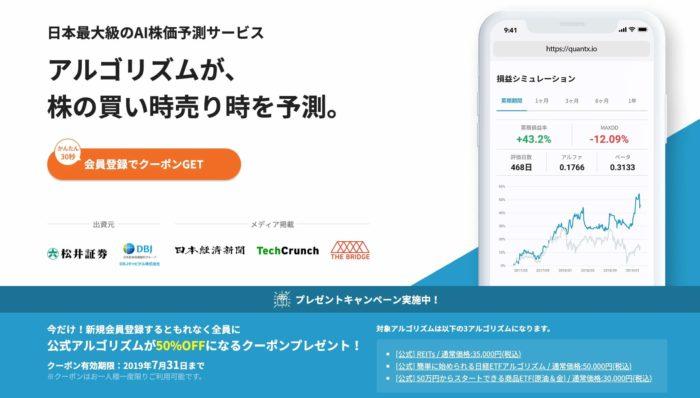 出典:クオンテックス(QuantX)公式サイト