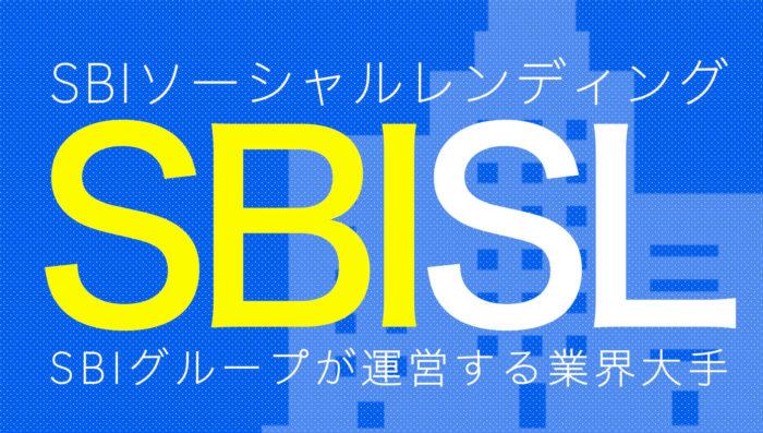 ほったらかし投資おすすめ8. SBIソーシャルレンディング