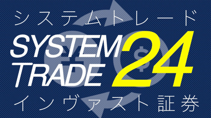 シストレ24とは?フルオート機能を搭載した自動売買サービスの特徴解説まとめ