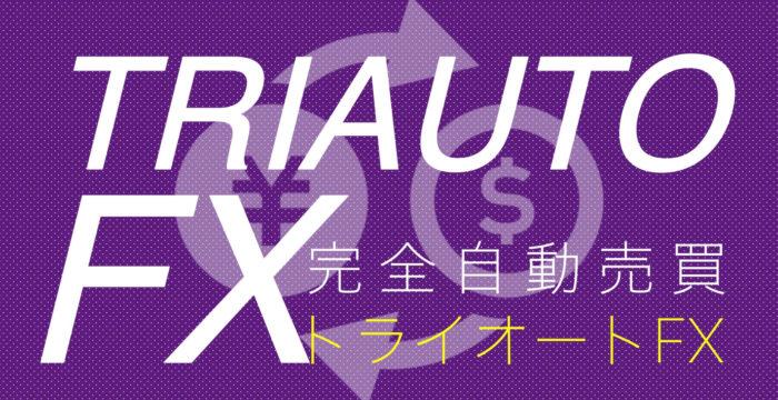 【トライオートFX】自動売買セレクトで為替取引もほったらかし!まとめ