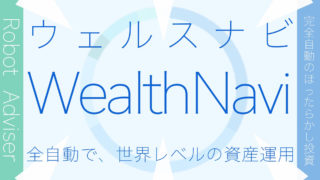 wealthnavi-cover