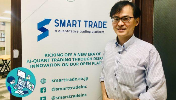 株式会社Smart Trade代表取締役 内田様