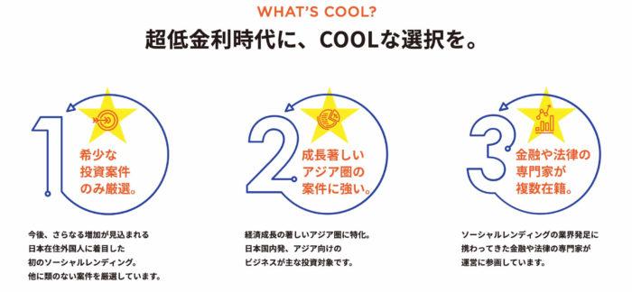 出典:COOL(クール)公式サイト