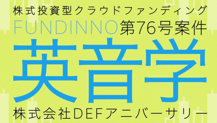FUNDINNO76号案件は英音学!田村淳さんが取締役として参戦まとめ