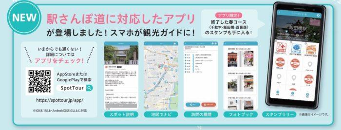 出典:東京メトロ公式サイト