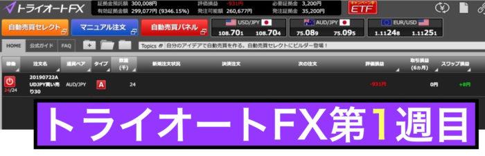 トライオートFXの運用実績:第1週の結果