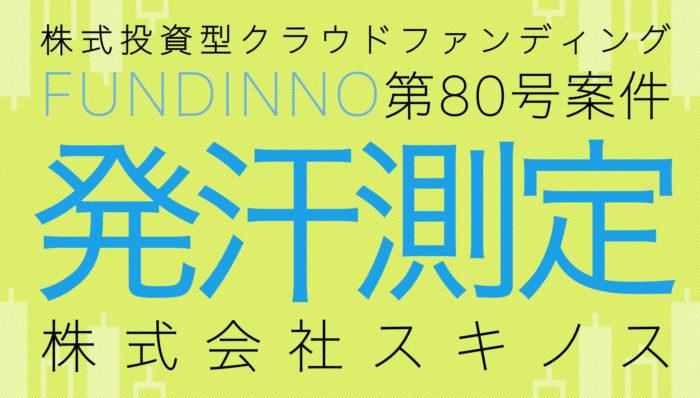 FUNDINNO80号案件スキノス発汗測定器の調査まとめ