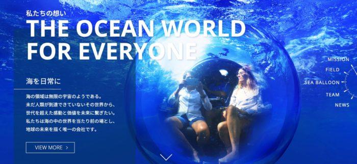 出典:OCEAN SPIRAL株式会社 公式サイト