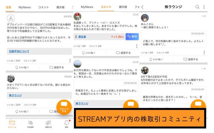STREAMアプリ内の株取引コミュニティ