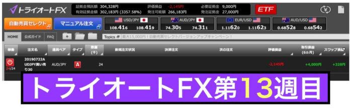 トライオートFXの運用実績:第13週の結果