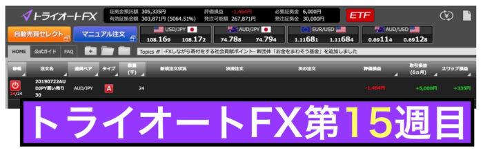 トライオートFXの運用実績:第15週の結果