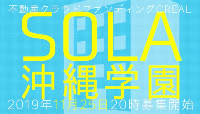 CREAL(クリアル)SOLA沖縄学園は投資対象?まとめ