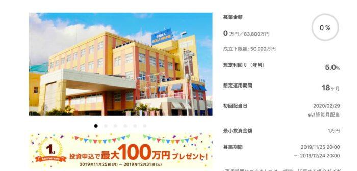 出典:CREAL公式サイト SOLA沖縄学園