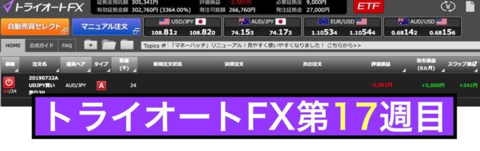 トライオートFXの運用実績:第17週の結果
