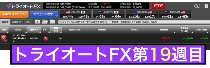 トライオートFXの運用実績:第19週の結果