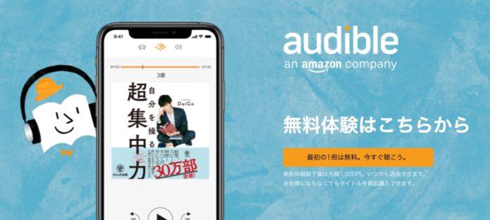 出典:audible公式サイト