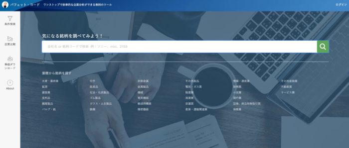 出典:バフェットコード公式サイト