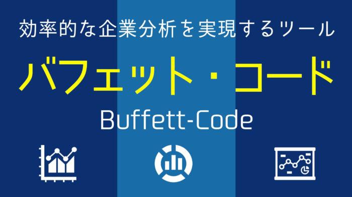 バフェット・コード | 効率的な企業分析を実現するツール
