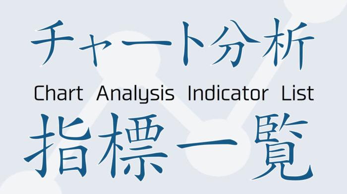 チャート分析の指標一覧