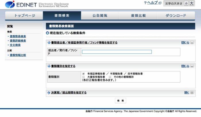 出典:EDINET公式サイト