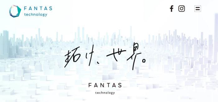 出典:FANTAS technology公式サイト