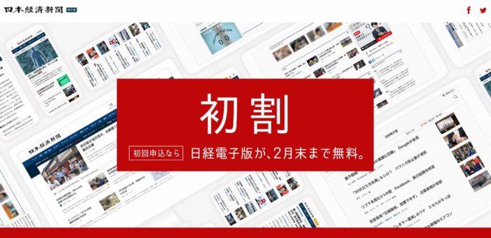 出典:日経新聞公式サイト