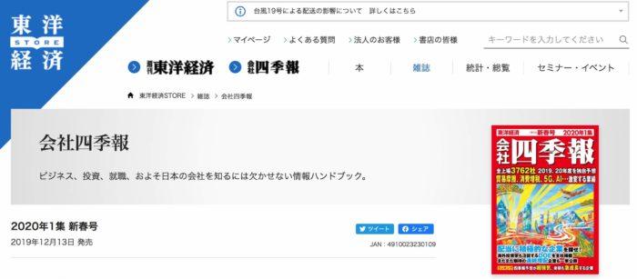 出典:会社四季報公式サイト