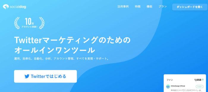 出典:SocialDog公式サイト