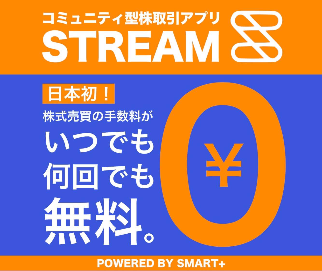 おすすめ株取引アプリ「STREAM」のバナー画像