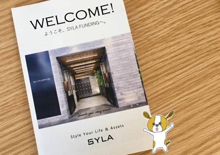 出典:SYLA FUNDING(シーラファンディング)出資者登録ハガキ