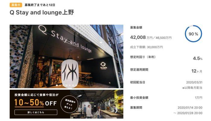 出典:CREAL(クリアル)Q Stay and lounge上野ファンド詳細ページ