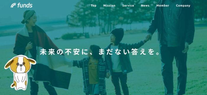 出典:ファンズ株式会社公式サイト