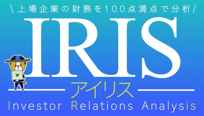 【IRIS】上場企業の財務を100点満点で分析
