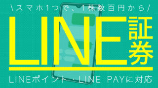 line-securities