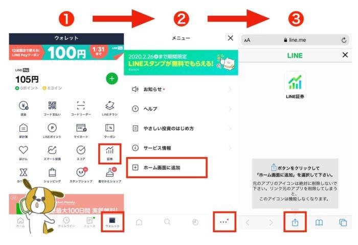 LINE(ライン)証券のアプリをホーム画面に置く方法1