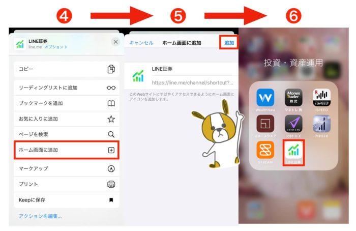 LINE(ライン)証券のアプリをホーム画面に置く方法2